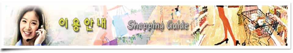 쇼핑가이드